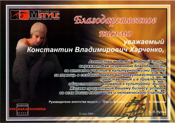 Благодарственное письмо от Модного Стиля - Балаково