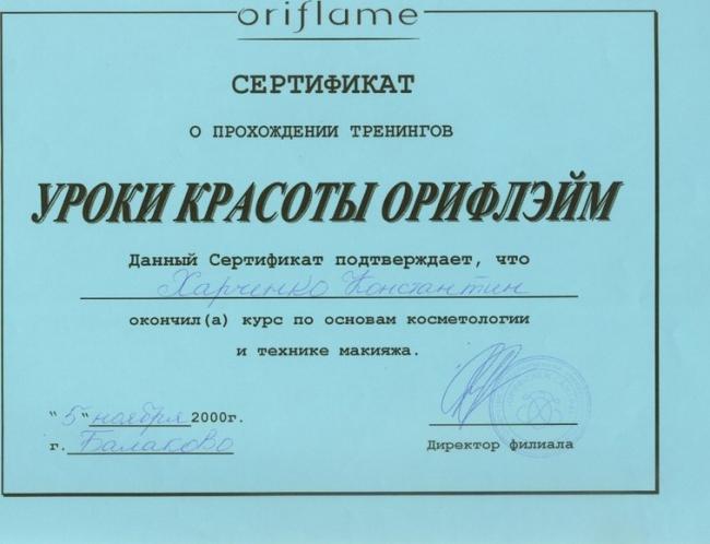 Сертификат о прохождении тренинга УРОКИ КРАСОТЫ от Орифлейм