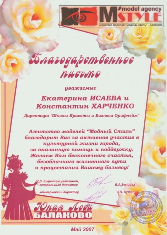 Благодарственное письмо Харченко Константину и Екатерине Исаевой