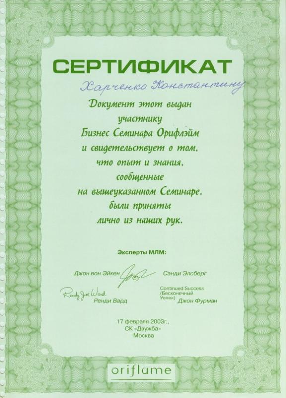 Семинар Милионеров сетевого бизнеса для Oriflame