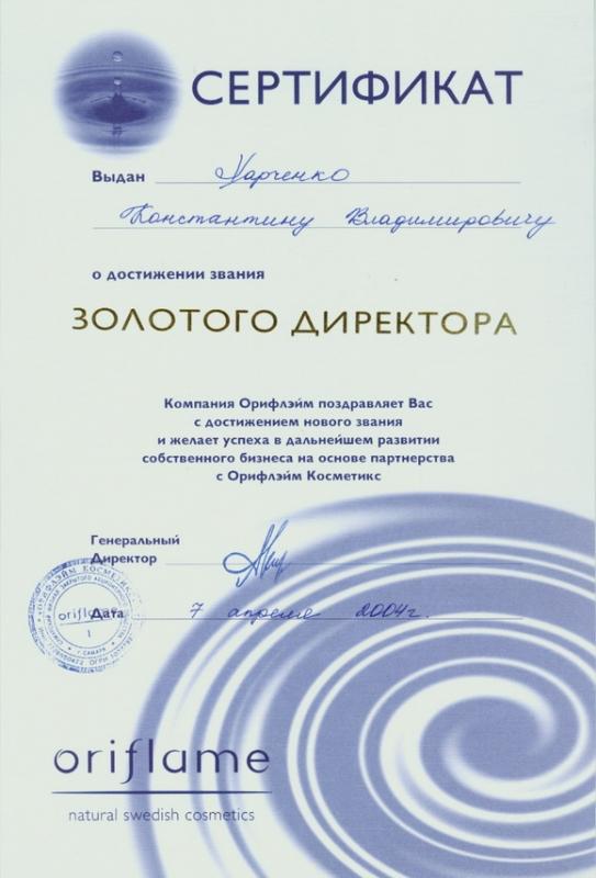 Сертификат Золотого Директора Орифлэйм
