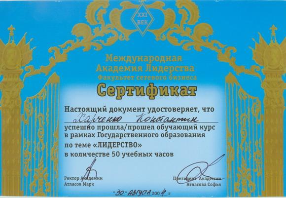 Учеба в Международной Академии Лидерства
