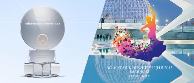 Орифлейм - премия «Событие года» - МЛМ Лидер сайт - блог..