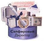 Сапфировый Директор Орифлэйм Новый Маркетинг План Орифлэйм