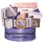 Бриллиантовый Директор Орифлэйм
