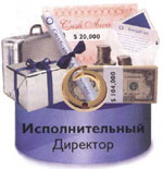 Исполнительный Директор Орифлейм