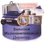 Новый Маркетинг План Орифлейм Золотой Исполнительный Директор Орiфлейм