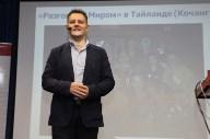 Константин Харченко - спикер на конференции по Сетевому Маркетингу 2.0.
