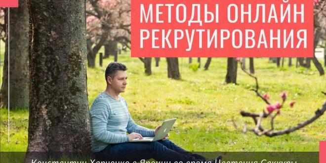 Как рекрутировать в Орифлейм через интернет
