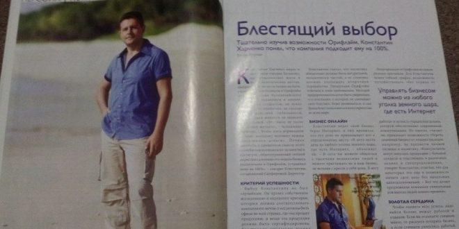 Бренд МЛМ Лидера - Харченко Константин