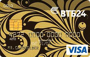 Золотая Виза карта банка ВТБ 24