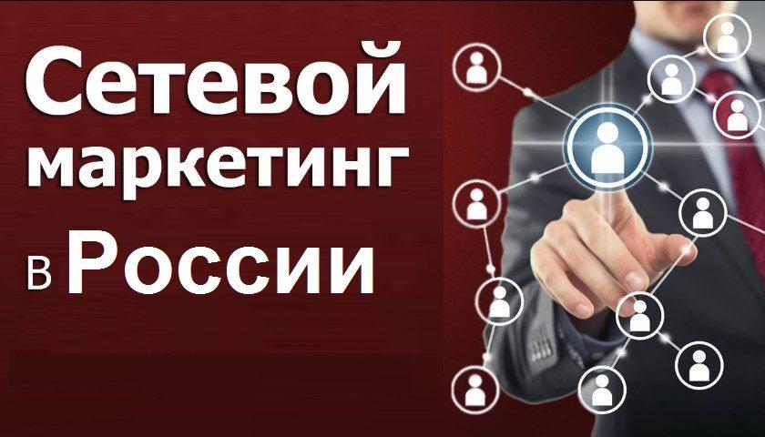 История развития сетевого маркетинга в России