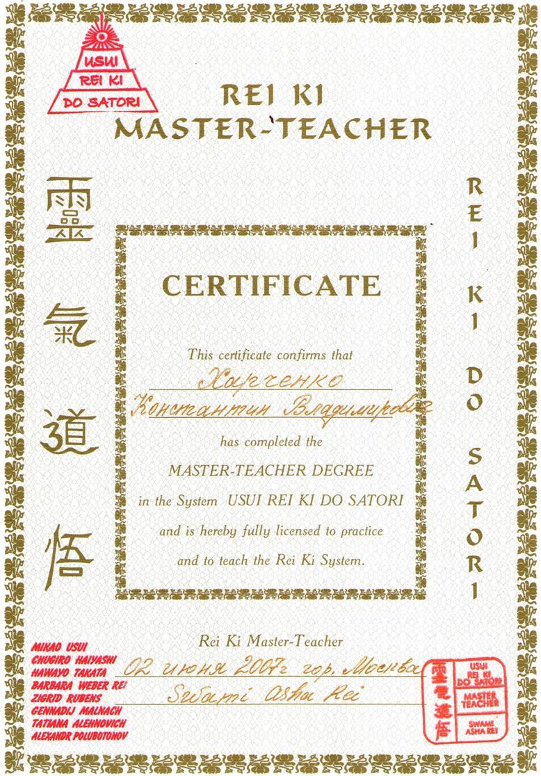 Master Uchitel ReiKi