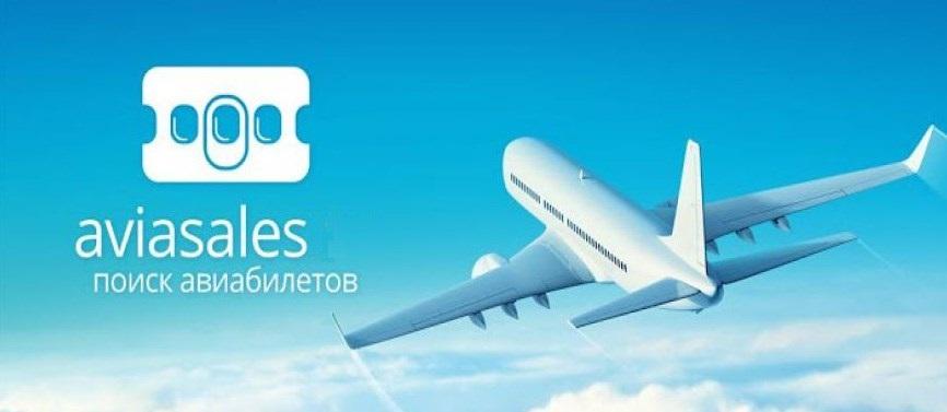 AviaSales поиск авиабилетов для самостоятельного путешествия