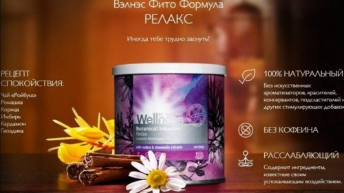 Чай Wellness by Oriflame — отличная замена кофе!