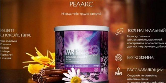 Чай Wellness by Oriflame - отличная замена кофе