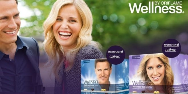 Запись вебинара о Wellness Орифлэйм и здоровье