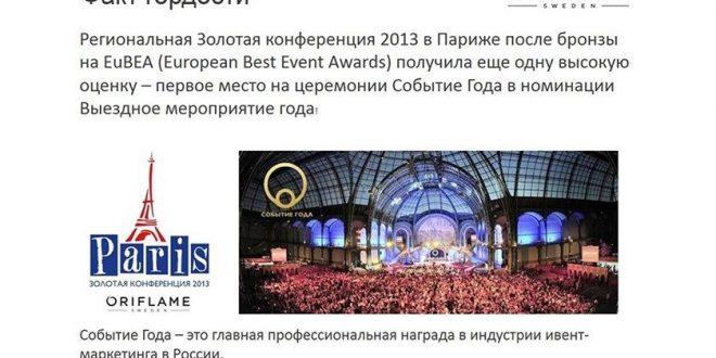 Компания Орифлэйм Россия получила престижную награду «Событие года» за Золотую конференцию в Париже