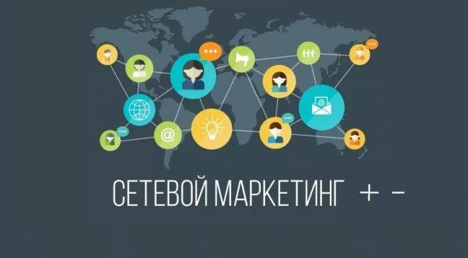 Плюсы и минусы сетевого маркетинга