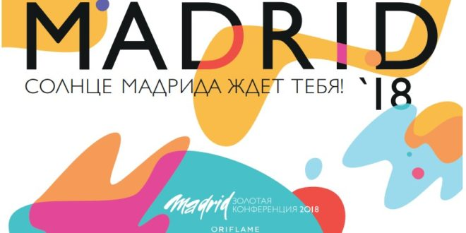 Золотая конференция Орифлейм 2018: Мадрид