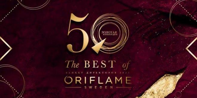 Банкет директоров Орифлейм 2017: фото и видео