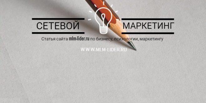 Статья с сайта МЛМ Лидер