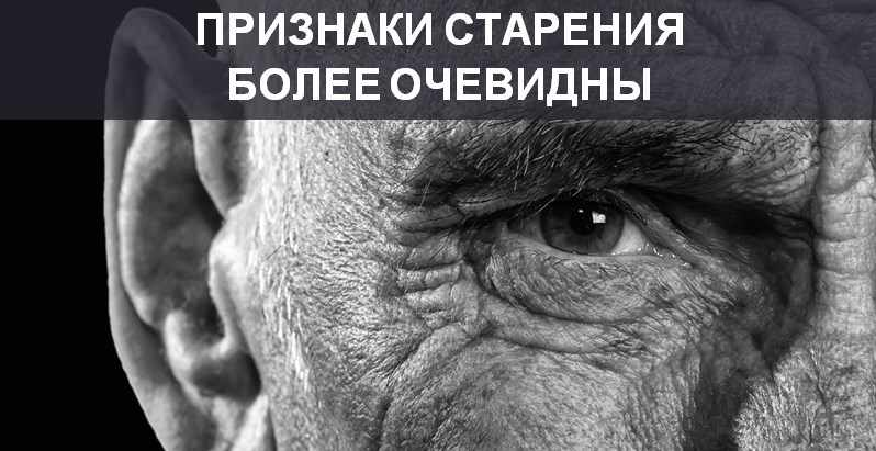 Конечно, у мужчин кожа толще и жестче – первые признаки старения появляются довольно поздно, но когда мужчины начинают стареть, это ДЕЙСТВИТЕЛЬНО становится сильно заметно!
