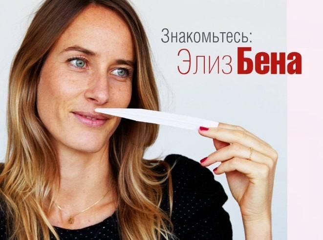 Elise Bénat (Элиз Бена)