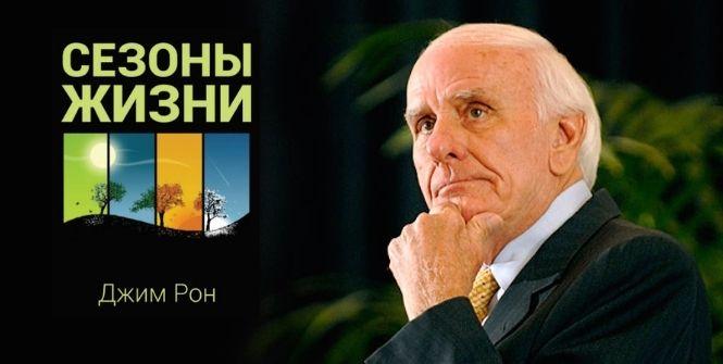"""Книга """"Сезоны Жизни"""" : Джим Ронн"""